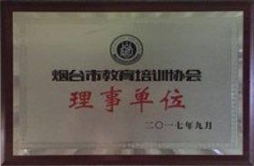 烟台市教育培训协会理事单位