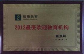 2012最受欢迎教育机构欧