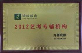 2012艺考专辅机构
