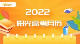 山东2021-2022学年度高三全年安排时